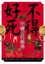 不得好死:中國古代酷刑