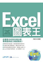 Excel圖表王 /