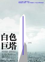白色巨塔(下)改版