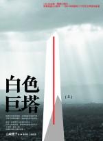 白色巨塔(上) /