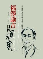 福澤諭吉自傳 :  一個影響日本近代化至鉅的頑童 /