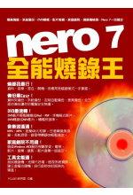 Nero 7全能燒錄王