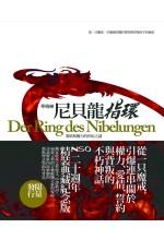 華格納尼貝龍指環 :  愛情與權力的世紀之謎 = Der ring des nibelungen /