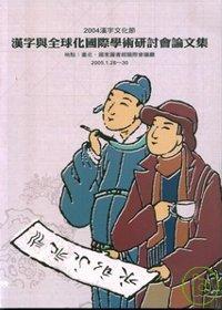 漢字與全球化國際學術研討會論文集:2004漢字文化節