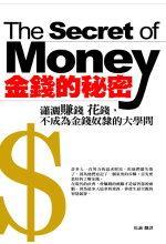 金錢的秘密 /