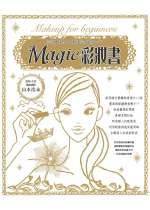 Magic彩妝書 :  完美變身為日系輕透美女的第一步 /