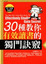 30種教你有效讀書的獨門訣竅 = Effectively studies alone gate secret