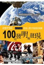 改變世界的100項發現與發明