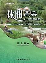 休閒農業──體驗的觀點