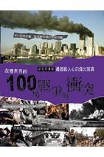 改變世界的100場戰爭與衝突 :  最撼動人心的烽火寫真 /