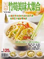 四季竹筍美味大集合