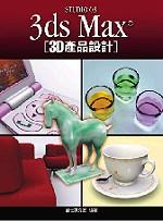 3ds Max :  3D產品設計 /