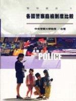 各國警察臨檢制度比較
