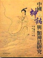 中國神話與類神話研究