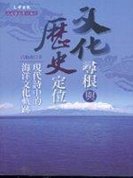 文化尋根與歷史定位 :  現代詩中的海洋文化軌跡 /