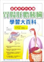 認識我們的身體 :  胃腸肝膽胰臟學習大百科 /