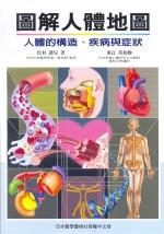 圖解人體地圖 :  人體的構造, 疾病與症狀 /