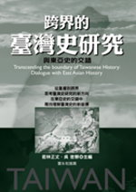 跨界的臺灣史研究 : 與東亞史之交錯 = Transcending the boundary of Taiwanese history : dialogue with east Asian history