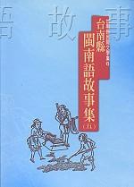 臺南縣閩南語故事集