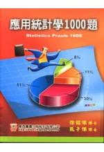 應用統計學1000題 =  Statistics praxis 1000 /