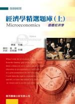 經濟學精選題庫,個體經濟學