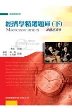 經濟學精選題庫:總體經濟學