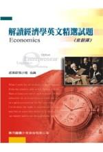 解讀經濟學英文精選試題:中英對照之個體經濟學