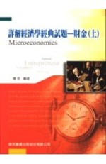 詳解經濟學經典試題:財金