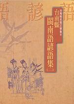 臺南縣閩南語諺語集