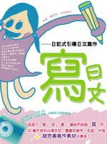 寫日文:日記式引導日文寫作