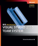 使用Microsoft Visual Studio 2005 Team System