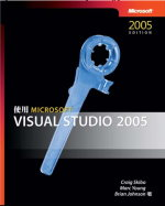 使用Microsoft Visual Studio 2005