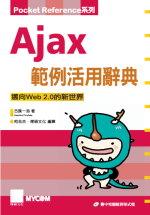 Ajax範例活用辭典 : 邁向Web 2.0的新世界