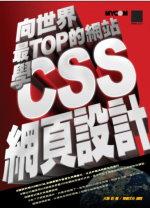 向世界最Top的網站學CSS網頁設計