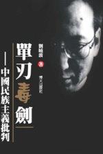 單刃毒劍:中國民族主義批判
