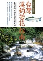 臺灣溪釣苦花指南 : 最完整的溪釣苦花密技與資訊