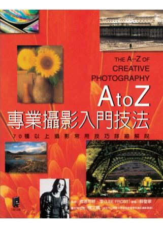 AtoZ專業攝影入門技法:70種以上攝影常用技巧詳細解說