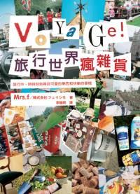 Voyage!旅行世界瘋雜貨:旅行中,時時刻刻尋找可愛的東西和快樂的事情