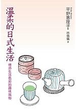 溫柔的日式生活 :  增添生活色彩的日本習俗 /