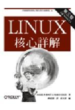LINUX核心詳解