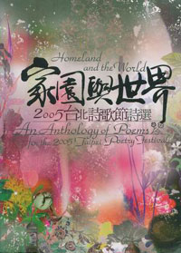 家園與世界. 台北詩歌節詩選 = Homeland and the world an anthology of poems for the 2005 Taipei poetry festival /