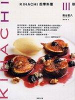 KIHACHI四季料理,秋