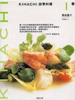 KIHACHI四季料理,春