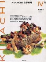 KIHACHI四季料理IV冬 /
