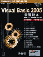 Visual Basic.NET 2005學習範本 /