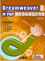 Dreamweaver 8與PHP網頁資料庫設計實務