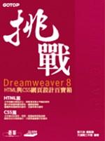 挑戰Dreamweaver 8:HTML與CSS網頁設計百寶箱