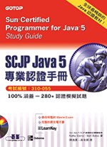 SCJP Java 5.0專業認證手冊
