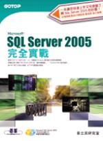 Microsoft SQL Server 2005完全實戰 /