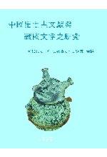 中國出土古文獻與戰國文字之研究 /